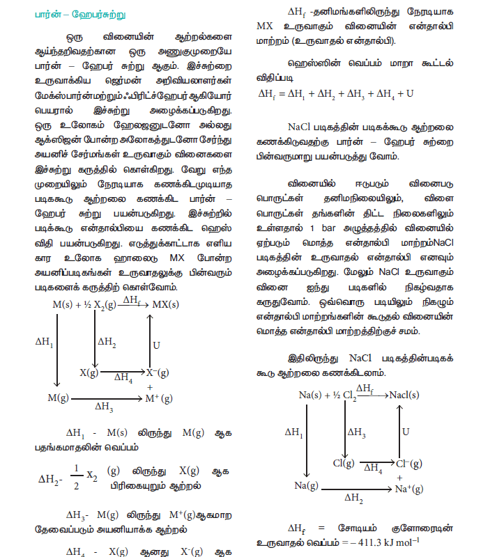 Tamil Medium 11th Standard Chemistry Volume - 1 - tn11thcom 240