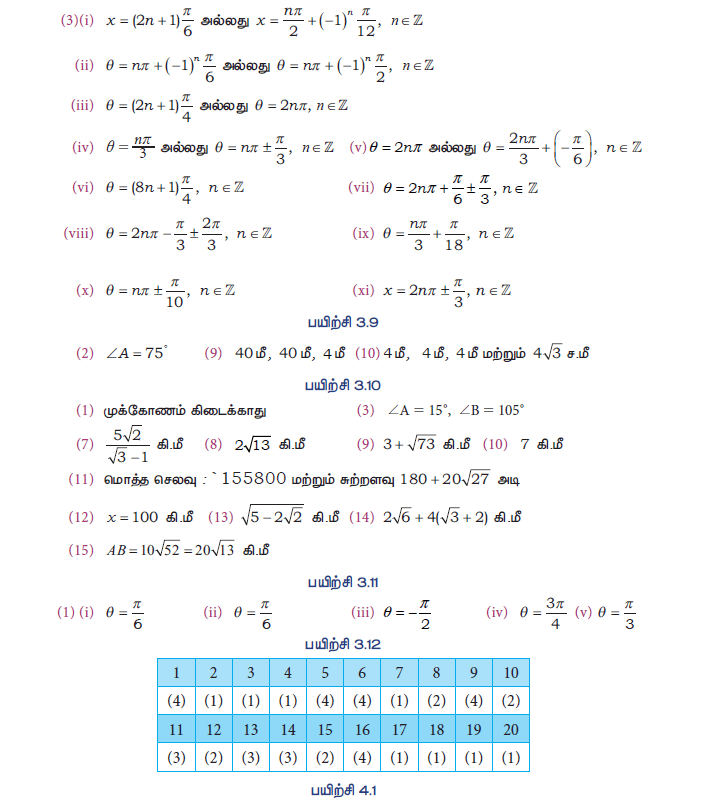 Tamil Medium 11th Standard Maths Volume 1 Online - tn11thcom 359