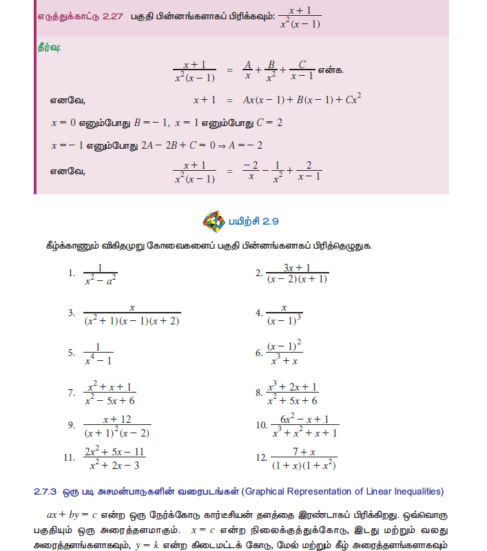Tamil Medium 11th Standard Maths Volume 1 Online - tn11thcom 108