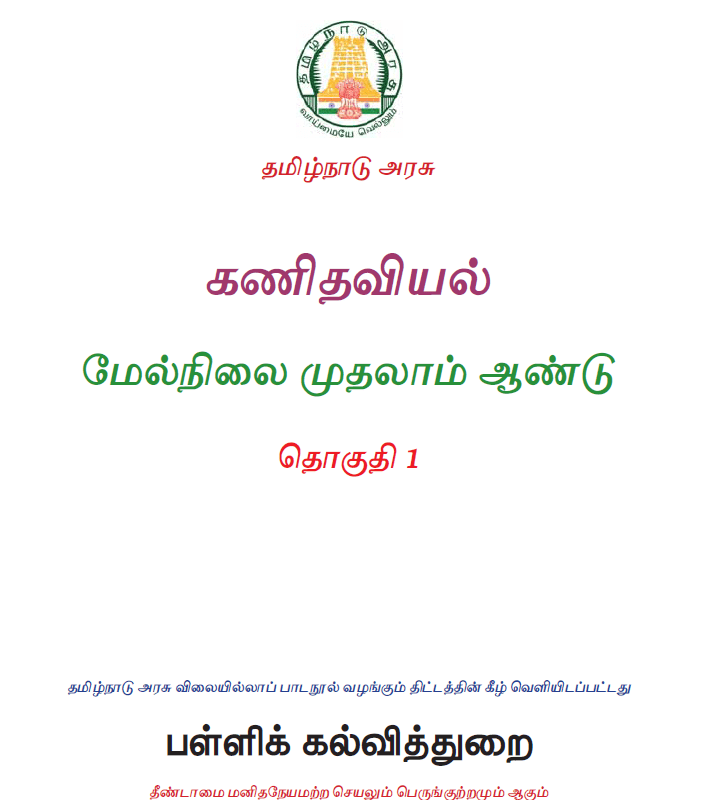 Tamil Medium 11th Standard Maths Volume 1 Online - tn11thcom