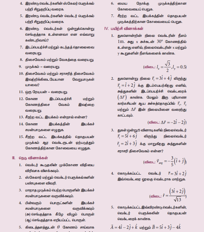 Tamil Medium 11th Standard Physics Volume 1 Online - tn11thcom 108