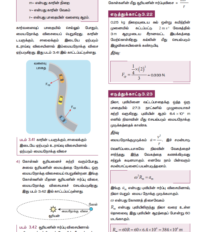 Tamil Medium 11th Standard Physics Volume 1 Online - tn11thcom 158