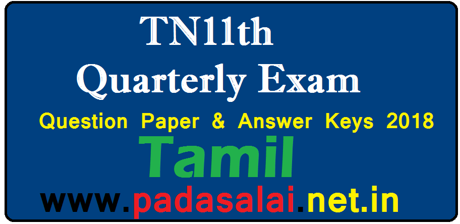 TN11th Quarterly Exam Question Paper - Answer Keys 2018 - padasalainetin -Tamil