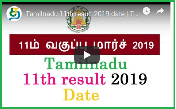Tamilnadu 11th result 2019 date