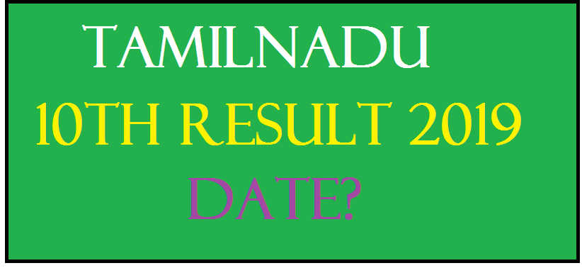 10th public exam result date 2019