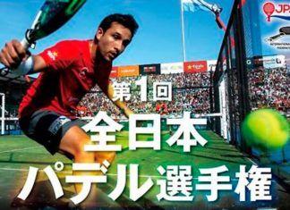 Japón, listo para vibrar con su primer Torneo Oficial organizado por la FIP