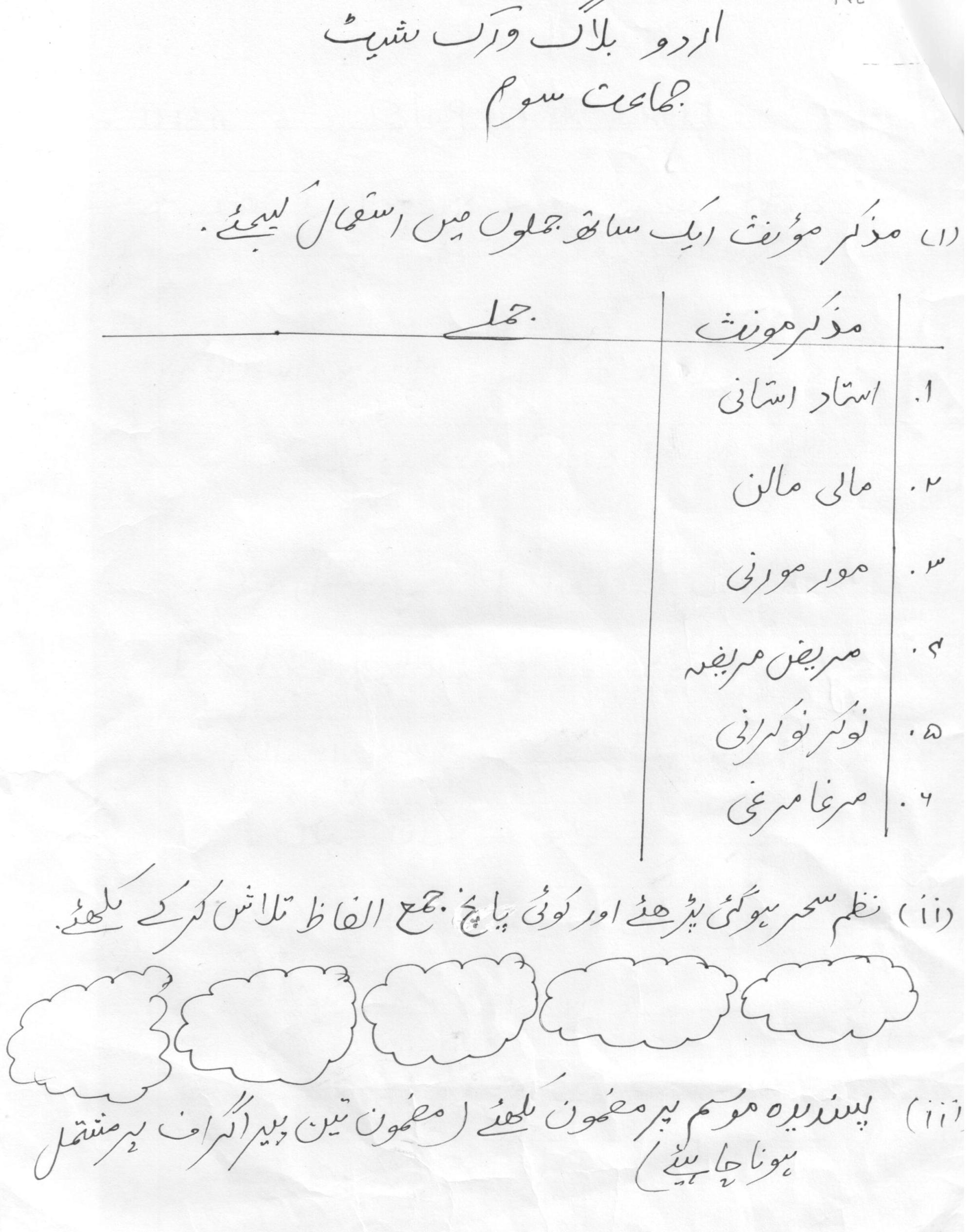 hight resolution of Urdu Worksheets For Montessori   Printable Worksheets and Activities for  Teachers