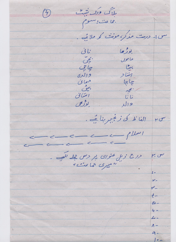 Urdu Blog Worksheet Class 3 26 09 16
