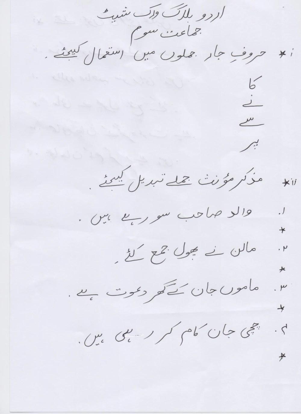 medium resolution of Montessori Worksheet Urdu   Printable Worksheets and Activities for  Teachers