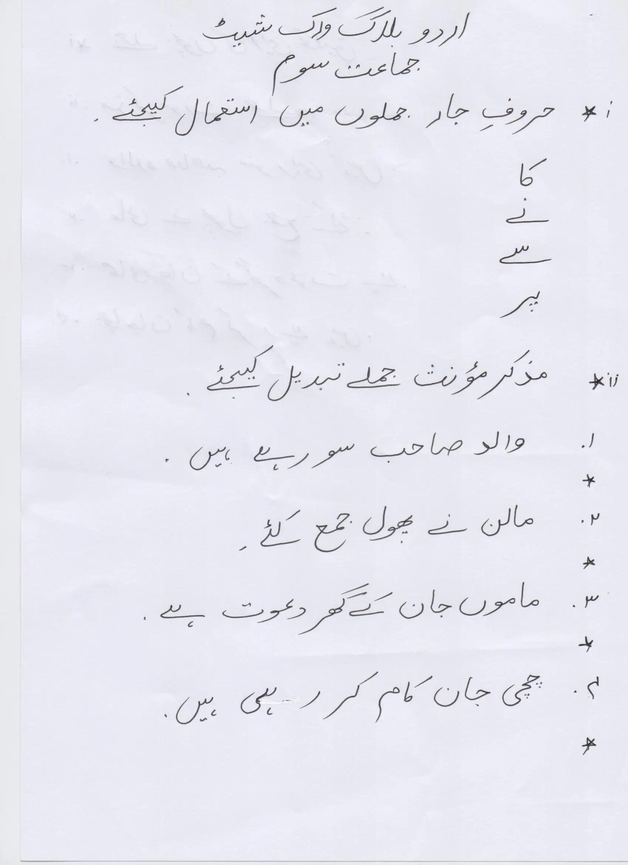 hight resolution of Montessori Worksheet Urdu   Printable Worksheets and Activities for  Teachers