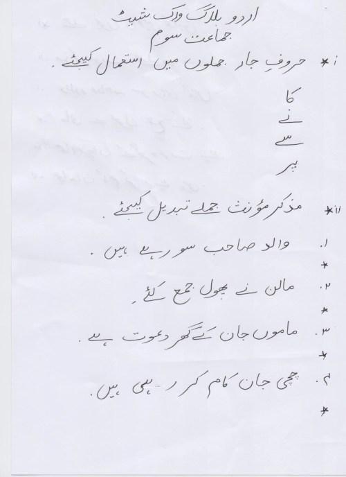 small resolution of Montessori Worksheet Urdu   Printable Worksheets and Activities for  Teachers