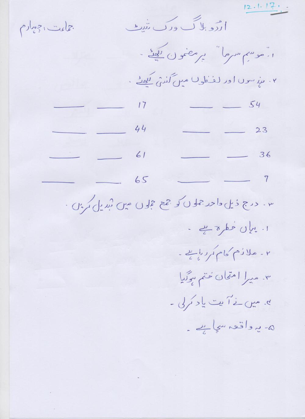 medium resolution of urdu-blog-worksheet-class-4-13-1-17 – PAF JUNIORS