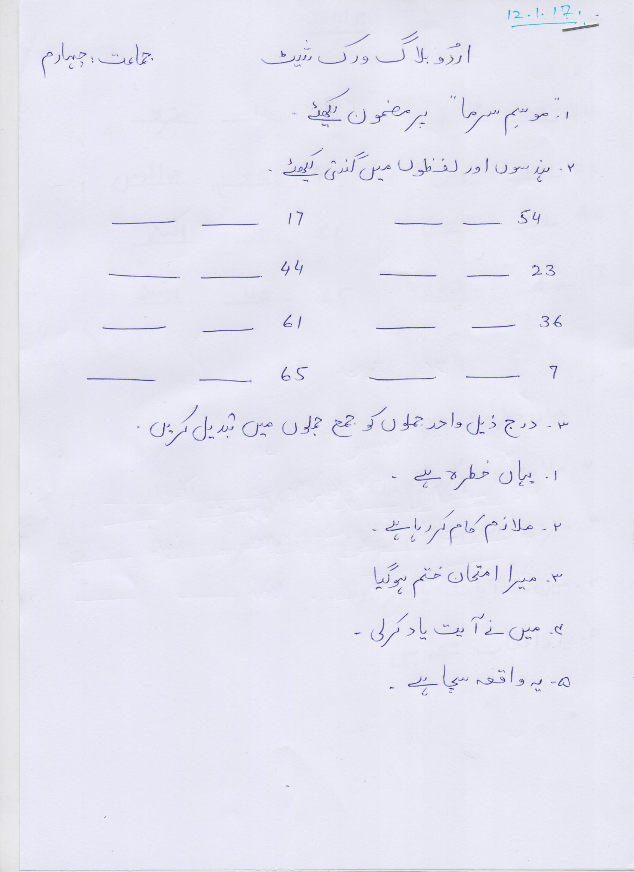 hight resolution of urdu-blog-worksheet-class-4-13-1-17 – PAF JUNIORS