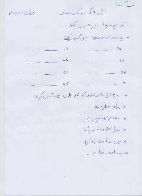 small resolution of urdu-blog-worksheet-class-4-13-1-17 – PAF JUNIORS