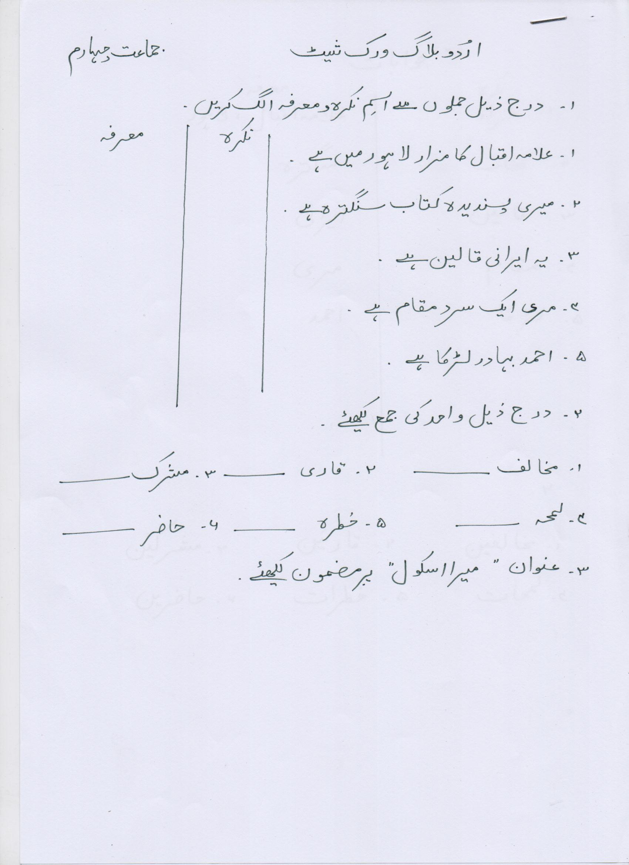 hight resolution of urdu-blog-worksheet-class-4-20-01-17 – PAF JUNIORS