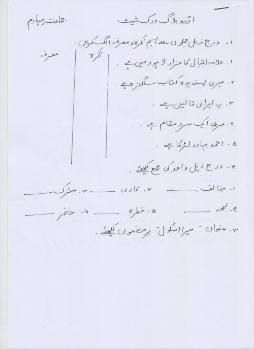 small resolution of urdu-blog-worksheet-class-4-20-01-17 – PAF JUNIORS