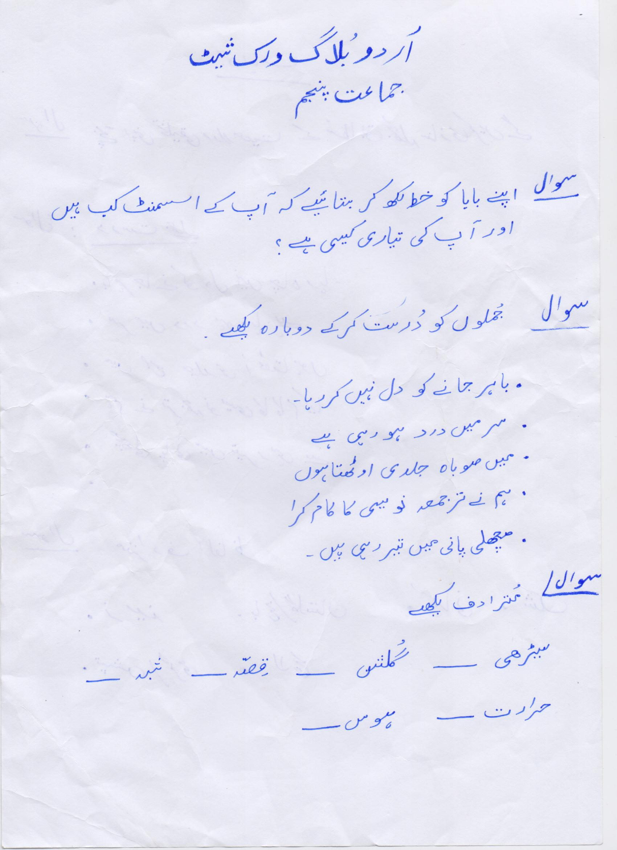 Urdu Blog Worksheet Class 5 26 09 16 Paf Juniors