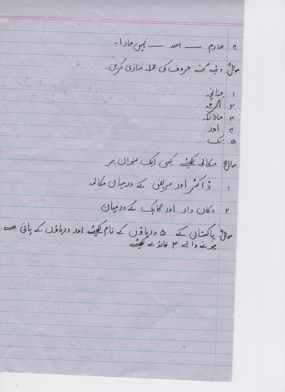 Urdu Blog Worksheet Class 5 Pg 2 Paf Juniors