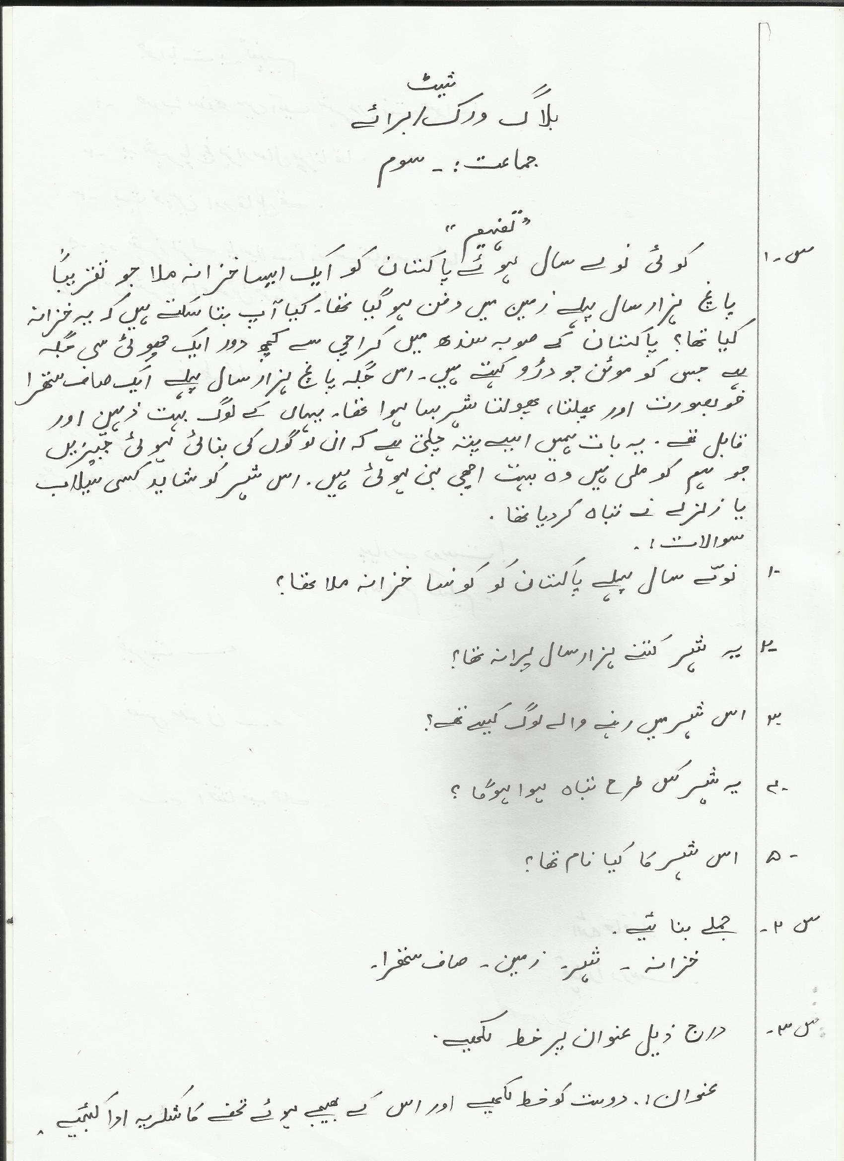 Urdu Blog Worksheet Year 3a