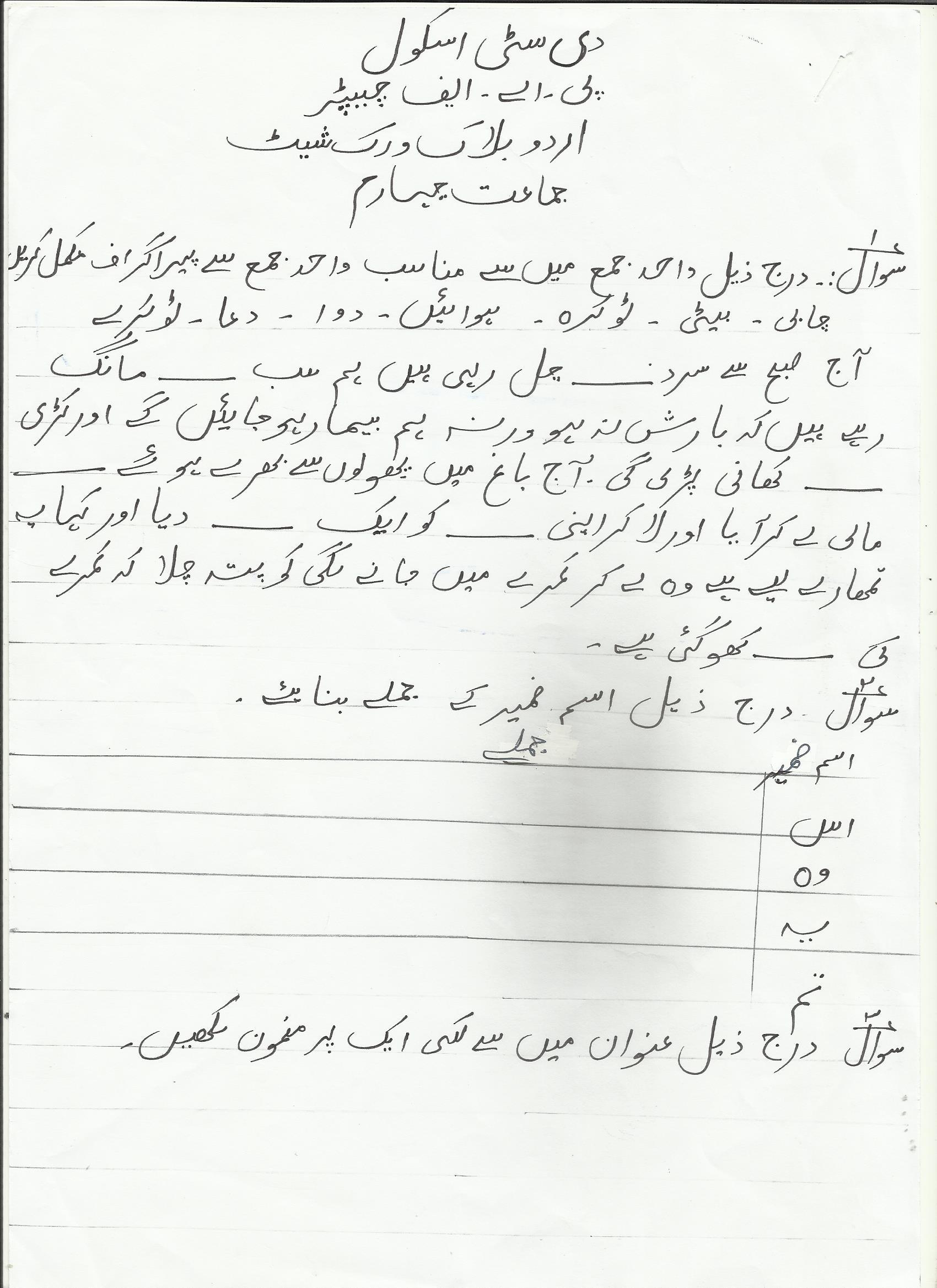 hight resolution of Esl Worksheets Of Islamiat In Urdu   Printable Worksheets and Activities  for Teachers