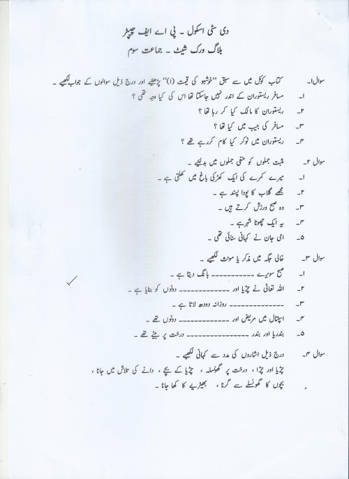 small resolution of Esl Worksheets Of Islamiat In Urdu   Printable Worksheets and Activities  for Teachers