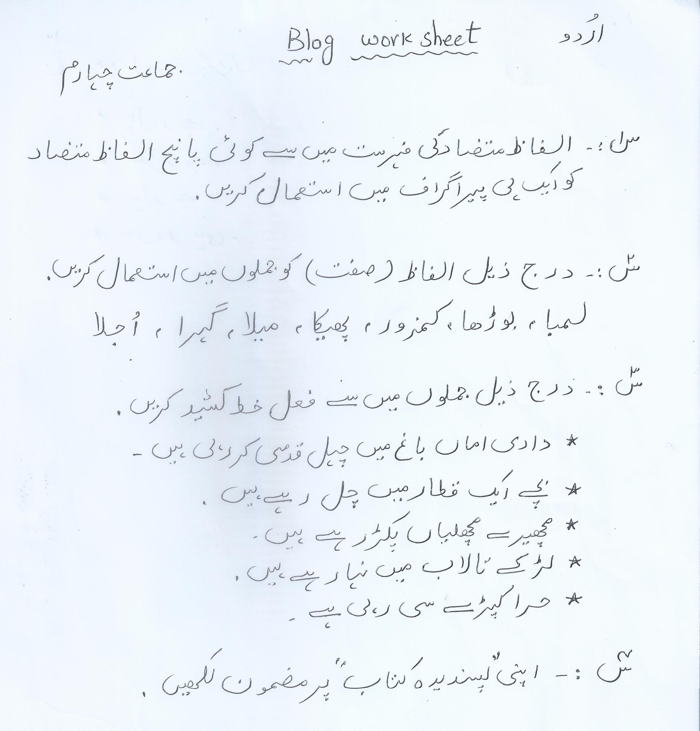 Pin By Nasima Hassan On Urdu Classes