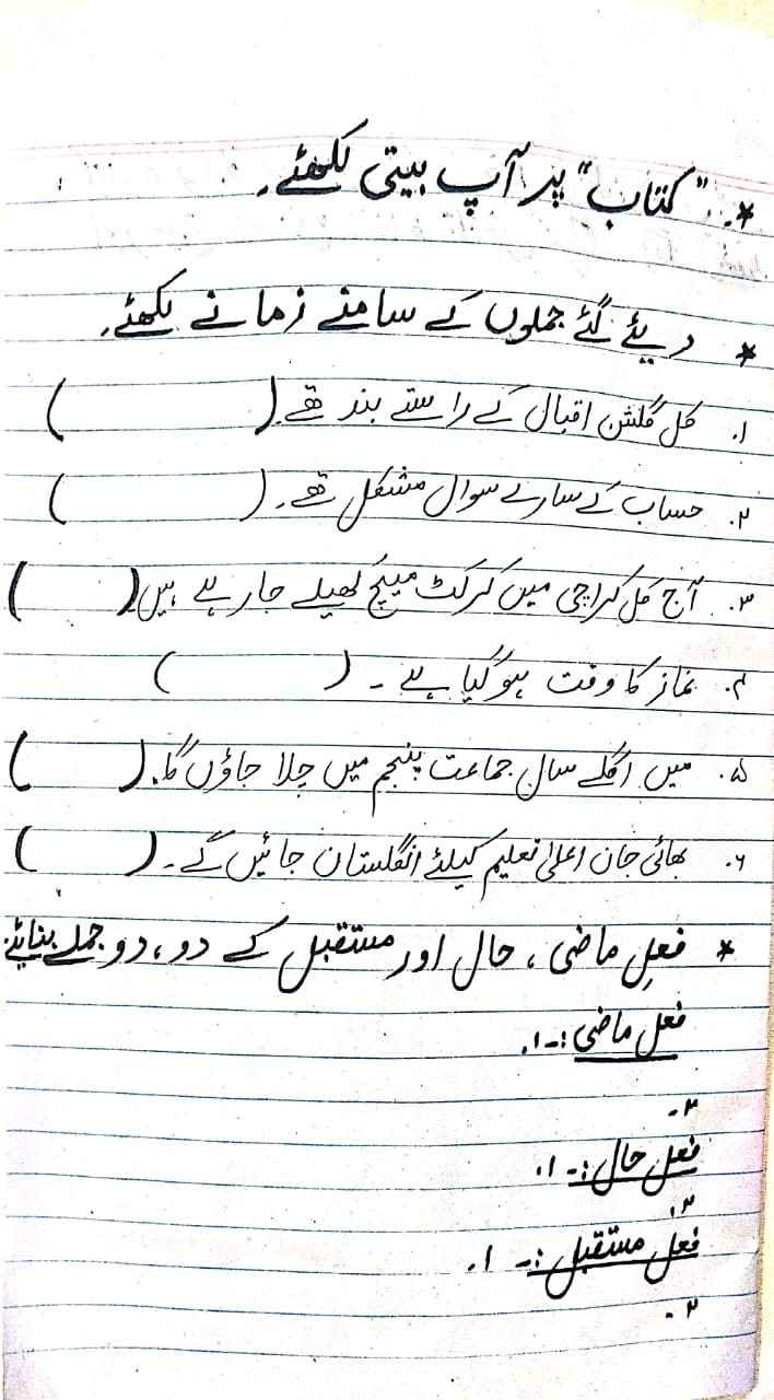 hight resolution of Class 4 Home Work / Worksheets – PAF JUNIORS
