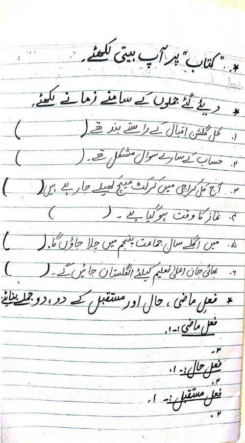 small resolution of Class 4 Home Work / Worksheets – PAF JUNIORS