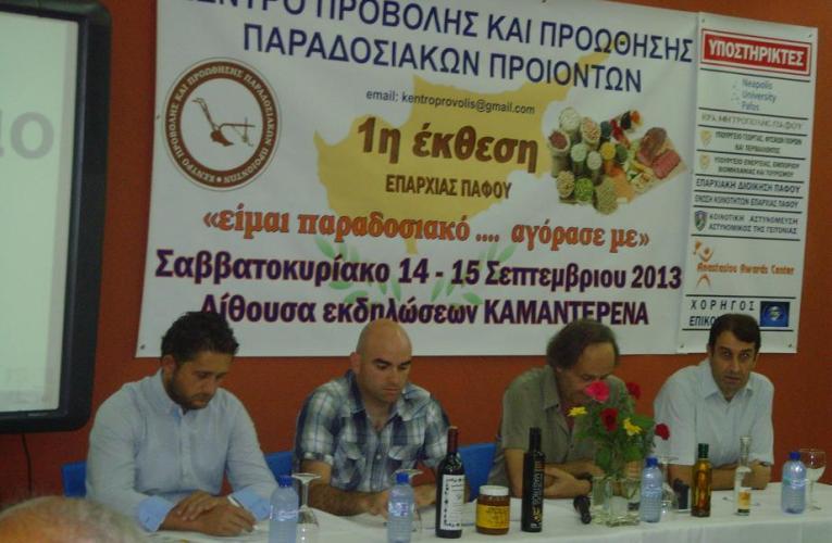 Η 1η έκθεση Κυπριακών παραδοσιακών προϊόντων στην Πάφο από το Κέντρο Προβολής και Προώθησης Παραδοσιακών Προϊόντων