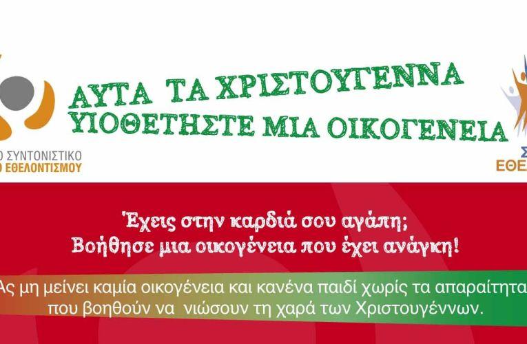 """Έναρξη εκστρατείας """"Υιοθετήστε μια οικογένεια τα Χριστούγεννα"""""""