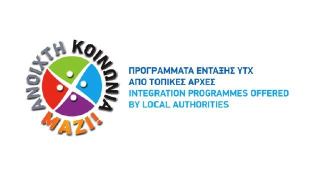 Εκπαιδευτικές εκδρομές από Δήμο Γεροσκήπου και Π. Χρυσοχούς