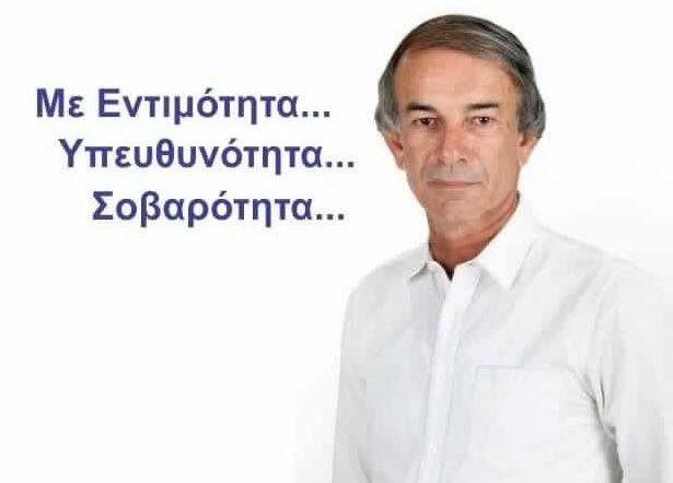 Νέος Αντιδήμαρχος Γεροσκήπου