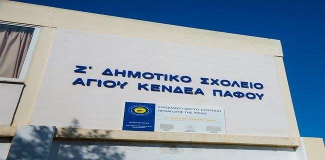 Νικολαΐδειο: Όλα δείχνουν μεταστέγαση στο 7ο Δημοτικό