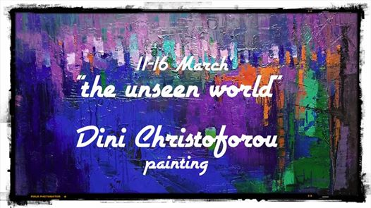 Στον Πολυχώρο «Ρόδι» η 6η ατομική έκθεση της Ντίνης Χριστοφόρου