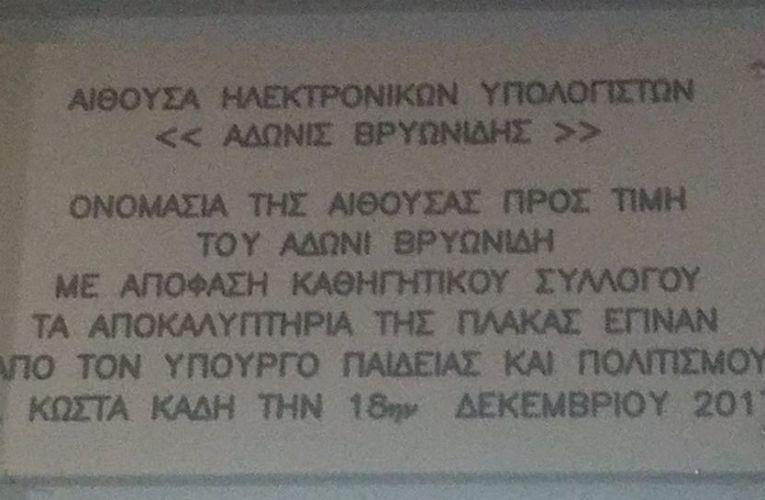 Πλήθος κόσμου στο φιλολογικό μνημόσυνο του Άδωνι Βρυωνίδη