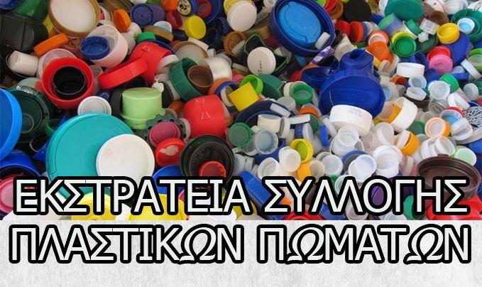 Εκστρατεία συλλογής πλαστικών πωμάτων από την ΕΔΟΝ Πάφου