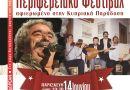 ΕΔΟΝ: Περιφερειακό Φεστιβάλ αφιερωμένο στην Κυπριακή Παράδοση