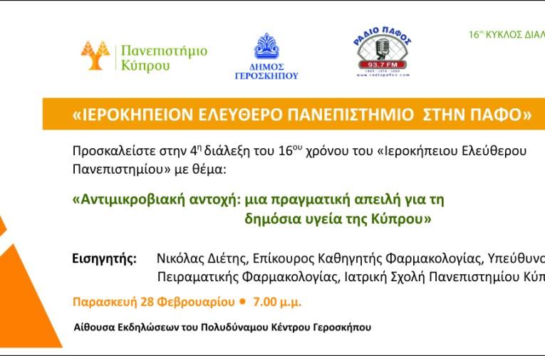 """""""Αντιμικροβιακή αντοχή: μια πραγματική απειλή για τη δημόσια υγεία της Κύπρου"""""""