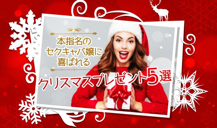 本指名のセクキャバ嬢に喜ばれるクリスマスプレゼント5選
