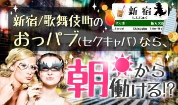 新宿・歌舞伎のおっパブ(セクキャバ)なら朝から働ける!?