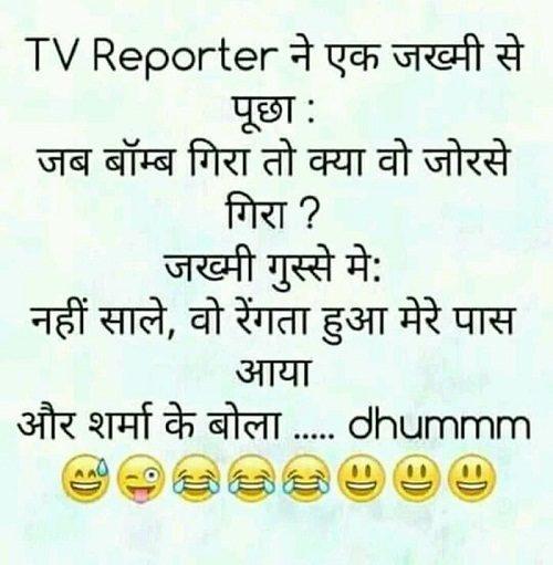 ह द hindi jokes