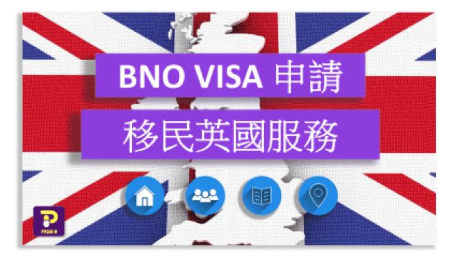 申請 BNO Visa Services