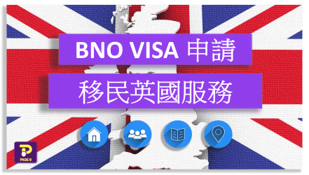 BNO Visa Immigrate to UK Services
