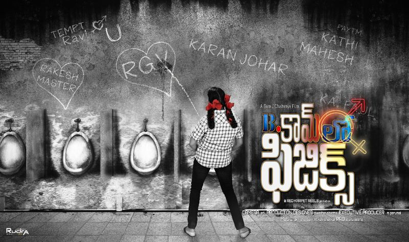 Bcom lo Physics Movie First and Movie Poster