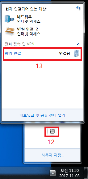 Windows 7 PPTP VPN 8