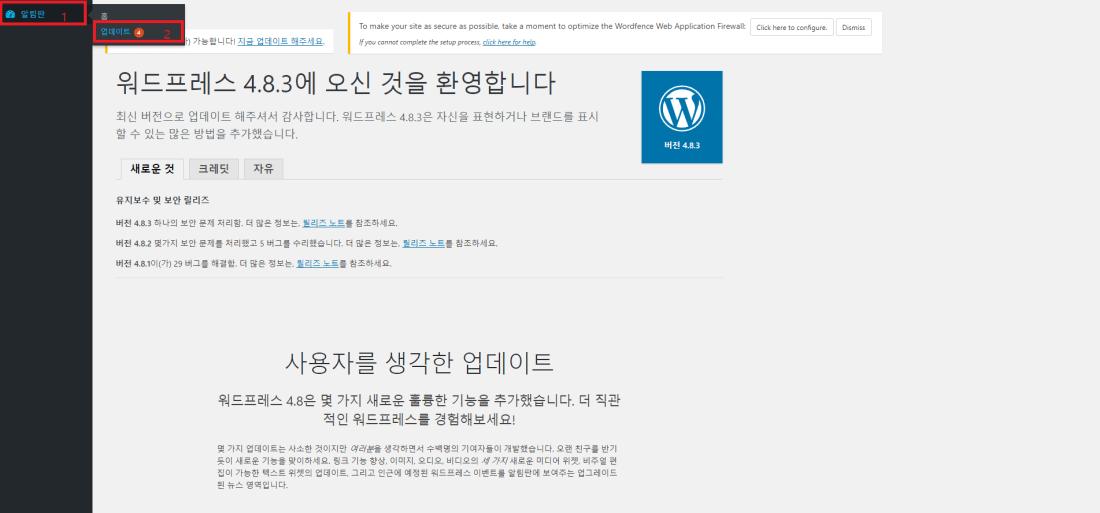 wordpress update 1-1