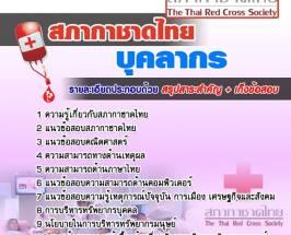 หนังสือแนวข้อสอบบุคลากร สภากาชาดไทย