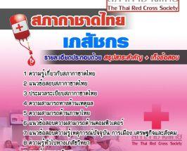 หนังสือแนวข้อสอบเภสัชกร สภากาชาดไทย