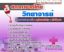 หนังสือแนวข้อสอบวิทยาจารย์ สภากาชาดไทย