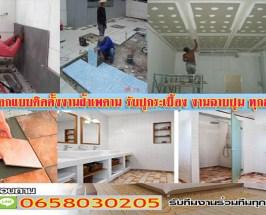 ช่างซ่อมบ้านบ่อวิน